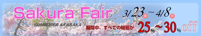 サンローゼ赤坂内ペルシア絨毯「デコラシオン」桜フェア